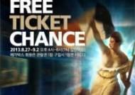 메가박스, '시크릿뮤지엄' 관람권 1+1 이벤트