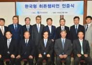 수출입은행, 한국형 히든챔피언 8개사 선정