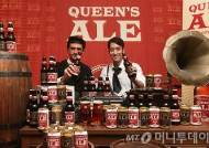 [사진]하이트진로, 프리미엄 페일 에일 맥주 '퀸즈에일' 출시