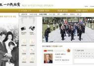 """"""" '5.16민족상' 등 지정기부단체 72%, 금액 비공개"""""""