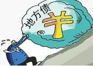 중국 지방정부부채 도대체 얼마나 되나? 어디다 썼나?