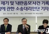 """통진당 """"정당해산 심판절차는 위헌"""" 헌법소원제기"""
