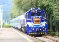 코레일, 서대전발 남도해양열차 'S트레인' 11일 개통