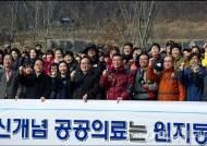 [사진]국립중앙의료원 원지동 이전 '한마음 단합대회'