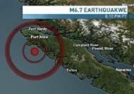 加 밴쿠버섬서 규모 6.7 강진..쓰나미 경보 없어