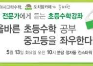 타임교육 소마사고력수학, '초등 사고력' 학부모 강연회 개최
