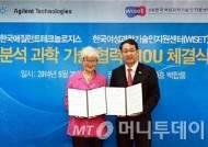 WISET, 한국애질런트테크놀로지스와 MOU 체결