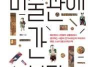 불교미술 속 인간학··· '생각하는 사람'vs '반가사유상'