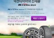 넥센타이어, 신제품 '엔페라 SU1' 체험단 모집