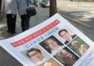 """""""유병언式 기업회생 막는다""""…법안 법사위 통과"""