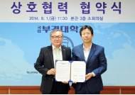 부경대-한국전력국제원자력대학원대학교 MOU