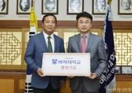 배재대 동문기업인 이성규 (주)두원 대표, 5년간 발전기금 기탁