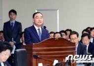 """정 총리 """"국책연구기관 법인카드 부정사용 일벌백계"""""""