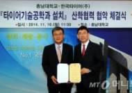 한국타이어 '타이어 기술공학과 전문대학원' 설립