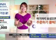 소셜커머스 티몬, 쇼호스트 출연 동영상으로 상품 판다