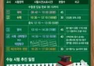 [그래픽뉴스]11월 13일 '수능 시간표'…향후 일정은?