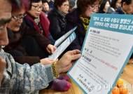 토막시신 범인 검거 제보시민에 보상금 5000만원