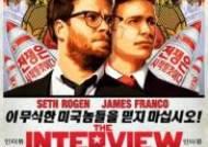 '인터뷰' 온라인 흥행 순항...나흘간 165억원 벌어