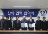 충북보건과학대-청주 최병원, 업무협약