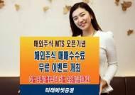 미래에셋증권, '해외주식 MTS 오픈 기념 매매수수료 무료 이벤트' 개최