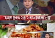 '부채춤' 이어 한국식 이름까지…한의사, 리퍼트 대사에 '이복덕' 작명선물