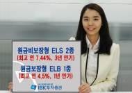 IBK투자증권, 원금보장형 ELS 등 공모