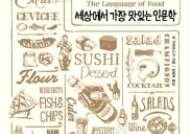 김밥엔 '마약' 붙이고, 초콜릿엔 '오르가슴' 붙이는 이유는?