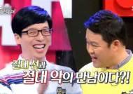 '동상이몽' 유재석·김구라, 의외의 조화…일일 시청률 1위