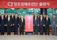 """CJ 창조경제추진단 출범…""""창조경제 활성화에 역량 총집결"""""""