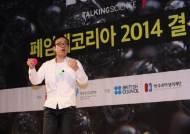 과학커뮤니케이터 공개 오디션 '2015 페임랩코리아' 개최