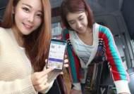 [사진]한국스마트카드, LGU+ LTE망 활용 고속버스앱 출시