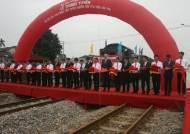 남광토건, 베트남 옌벤~라오까이 철도개량공사 개통식