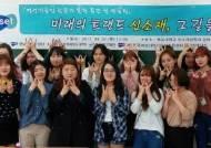 목포대, '여성엔지니어를 만나다' 멘토링 프로그램 실시