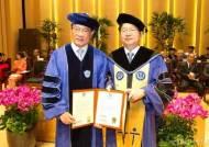 박삼구 금호아시아나 회장, 연세대서 명예박사