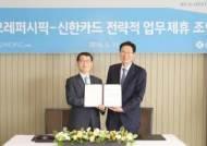 신한카드-아모레퍼시픽, 전략적 업무제휴 체결