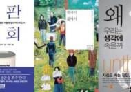 [따끈따끈 이번주 새책] '평판사회' 外