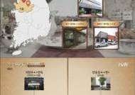 '수요미식회' 평양냉면 맛집…우래옥vs을지면옥vs봉피양