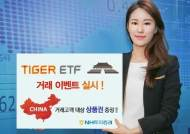 NH투자증권, TIGER 차이나A레버리지 ETF 거래 이벤트