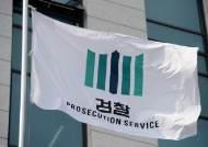 '성완종 대선자금 의혹' 새누리당 캠프 관계자 구속영장