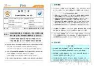 [전문]인터넷전문은행 도입 방안