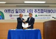 현대로지스틱스, 서울 경로당 3500여곳 거점 '실버택배'