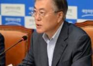 """문재인, 유승민 사퇴 """"민주공화국이라는 헌법 기본 무너져"""""""