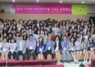 제주대, '차세대 여성 공학자 키우기' 공학캠프 개최