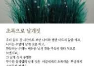 [김혜주화가의 그림보따리 풀기]초록으로 날개짓