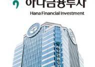 하나대투증권, '하나금융투자'로 새롭게 도약