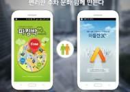 아틀란3D, 주차장 정보 앱 '파킹박'과 제휴