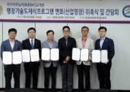 창원문성대, 'NCS기반 명장기술도제식프로그램' 간담회 개최
