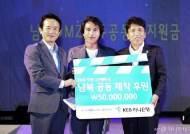 KEB하나은행 'DMZ 국제다큐멘터리 영화제' 후원