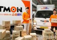 티몬, 슈퍼마트 상품 24시간내 배송, 반품시 '바로 환불'