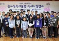 현대차 정몽구재단, '책읽기 문화 조성' 독서사랑 캠프 열어
